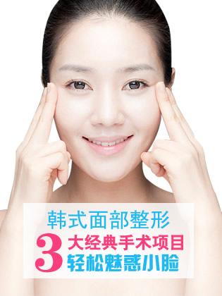 韩式面部整形三大经典项目
