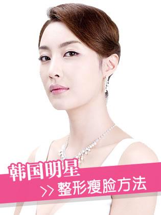 韩国明星整形瘦脸办法