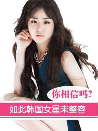 如此韩国女星未整容 信吗