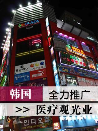 韩国全力推广医疗观光业