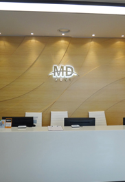 MD整形医院环境展