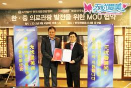 韩讯:无忧爱美网与医疗观光协会签约成功