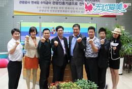 无忧爱美网高层领导应邀参加2012韩国医疗观光论坛会