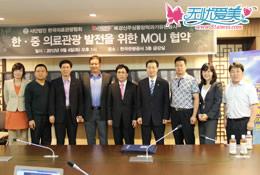 无忧爱美网与韩国医疗观光协会正式签约