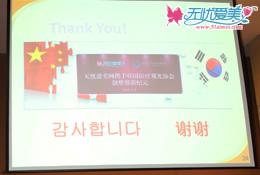 无忧爱美网CEO郑朝峰做总结发言