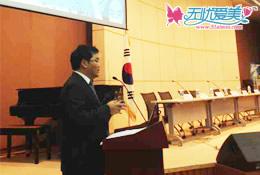韩国医疗观光论坛高兰德代表院长演讲