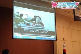 医疗观光会:无忧爱美网播放赴韩VCR宣传片