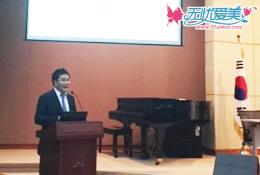 韩国高兰得整形医院院长发表重要讲话