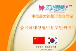 直播:无忧爱美网现场演示PPT 尽显实力