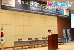 无忧爱美网演讲受韩国国会议员称赞支持