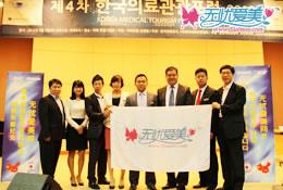 祝贺:韩国医疗观光论坛会议圆满成功