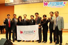 第四届韩国医疗观光峰会圆满结束