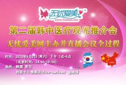 2012第二届中韩医疗观光研讨会活动及行程安排