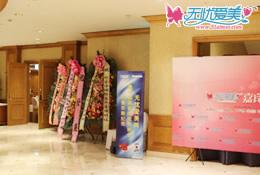 第二届中韩医疗观光推介会会场环境
