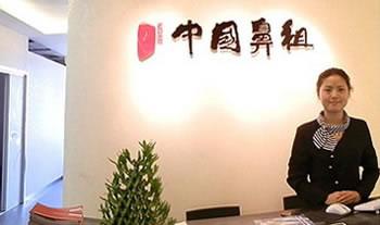 中国鼻祖医院前台咨询处